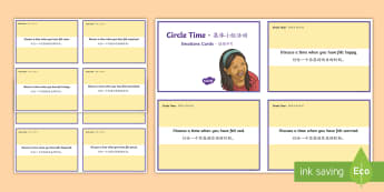 Mindful Me: Circle Time Emotion Cards English/Mandarin Chinese  - Mindfulness, meditation, calming, pastoral support, EAL