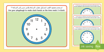 O'Clock Time Playdough Mats Arabic/English - clocks, analogue, hands, hour, minutes, telling the time EAL Arabic,Arabic-translation