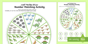 Number Matching Pegs Activity Dinosaur Themed Arabic/English  - wheel, dinosaur, match, pegs, dinosuar, dinsaur, dinosour, dinasaur, dinasour, dinoaur, mathching,