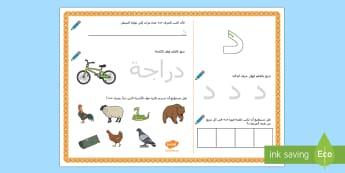 ورقة نشاط حرف الدال - الحروف الهجائية، الحروف، ألف باء، عربي، الأحرف، حرف ال