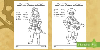 Pirate Addition to 30 Colour by Numbers Arabic/English - Pirate Addition to 30 Colour by Numbers - pirate, addition to 30, addition, colour by numbers, colou
