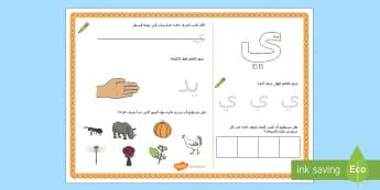 ورقة نشاط حرف الياء  - الحروف الهجائية، الحروف، ألف باء، عربي، الأحرف، حرف ال