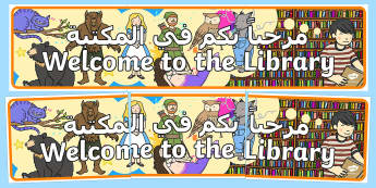 Welcome to the Library Display Banner - Arabic/English - Welcome to the Library Display Banner- library, display banner, library banner, banner for display,