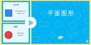平面图形性质幻灯片 - 平面图形,基本性质,幻灯片。
