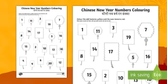 Chinese New Year Even And Odd Numbers Colouring Page English/Hindi - chinese new year, maths, odd-even, colours, fun colours, lantern