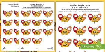 Autumn Leaf Number Bonds to 10 Activity Sheet English/Mandarin Chinese - numeracy, number, addition, number bonds, addition pairs, maths, year 1, y1, autumn , worksheet, act
