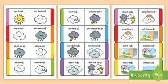 मौसम  हिंदी  - मौसम, कार्ड, गतिविधि|