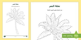 ورقة عمل وصل نقاط النخلة  - النباتات، الأشجار، النخيل، النخل، وصل النقاط، عربي، و