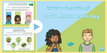 World Mental Health Day Assembly PowerPoint Arabic/English - Mind, Emotions, Healthy, Key Stage One, Class, School, Classroom, EAL Arabic