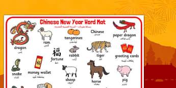 Chinese New Year Word Mat Arabic Translation - arabic, chinese new year, word mat, word, mat