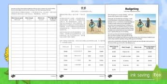 Budgeting for a Summer Holiday Money Activity Sheet - English/Mandarin Chinese - Money, Budgeting, Planning, spending,Scottish, scotland, curriculum, worksheet, excellence, paying,