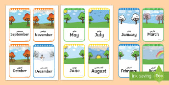 Months of the Year Flashcards Arabic/English - Months of the Year Flashcards - months of the year, months, year, flashcards, flash cards,months of