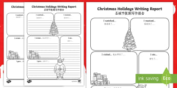 Christmas Holiday Report Writing Frames English/Mandarin Chinese - Christmas Holiday Report Writing Frame - christmas, christmas holiday, writing report, writing, repo