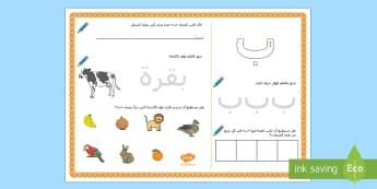 ورقة نشاط حرف الباء - الحروف الهجائية، حرف الباء، الباء، الحروف، الأحرف، عر