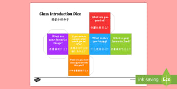 Class Introduction Questions Dice Nets English/Mandarin Chinese - Class Introduction Questions Dice Net - class introduction, questions dice, introduction, questions,
