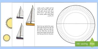 Sailing Into Summer Art Activity Sheet Arabic/English -  Art, summer, Sailing, Sea, Activity, Template, EAL Arabic,