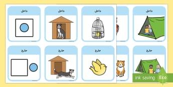 بطاقات مفردات الموقع داخل وخارج  - الموقع، موقع الأشياء، رياضيات، عربي، الأوضاع، Arabic,Arabic