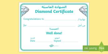 Diamond Certificate Arabic/English - Diamond certificate, certificates, award, well done, reward, medal, rewards, school, general, certif