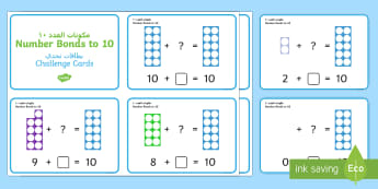 Number Shapes Number Bonds to 10 Activity Challenge Cards Arabic/English - Requests KS1, maths, number bonds, 20, twenty, adding, numicon, calculations, Arabic-translation