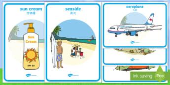 Summer Display Posters - English/Mandarin Chinese - Summer Display Posters - Summer, display poster, A4, display, holiday, holidays,  seasons, beach, su