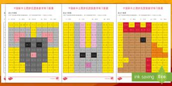 中国新年主题拼花图案混合计算练习 - 中国新年,加法,减法,乘法,混合计算题 worksheet