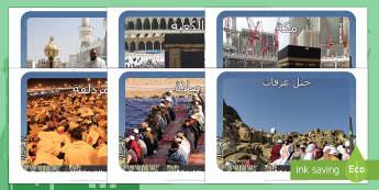 صور للعرض من الحج - الإسلام، إسلام، الحج، أركان الإسلام، مكة، صورة، عربي،