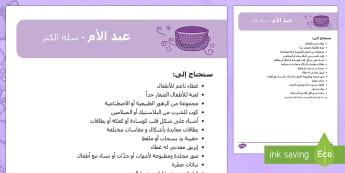 أفكار مبتكرة للعبة سلة كنز عيد الأم Arabic - عيد الأم، أنشطة، سلة الكنوز، اكتشاف، مناسبات,Arabic