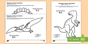 Dinosaurs Colour by Number English/Mandarin Chinese - Dinosaurs Colour by Number - dinosaurs, colour, number, activity, dinosuar, dinsaur, dinosour, dinos