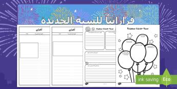 باقة موارد في موضوع قرارات رأس السنة للسنة الجديدة - رأس السنة، السنة الجديدة، عربي، باقة، مجموعة، أوراق عم