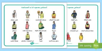 مفردات حول الأشخاص الذين يقدمون لنا يد المساعدة   - مفردات أشخاص يساعدونا مورد تهجئة  كتابة كلمات ,Arabic
