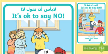 It's OK to Say No A4 Display Poster Arabic/English