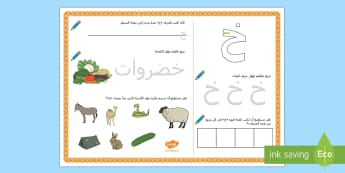 ورقة نشاط حرف الخاء - الحروف الهجائية، الحروف، ألف باء، عربي، الأحرف، حرف ال