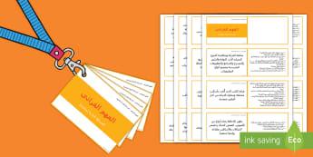 بطاقات الفهم القرائي Arabic-Arabic - الفهم القرائي، أسئلة للفهم القرائي، طلاب المرحلة الثا