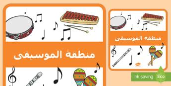 إشارة منطقة الموسيقى Arabic-Arabic - إشارات، وسائل عرض، موسيقى، غرفة الصف، علامات، ملصقات,Ar