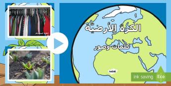 باوربوينت، كلمات وصور: الكرة الأرضية  - الكرة الأرضيّة، كلمات، صور، تقليل، إعادة استخدام، إعا