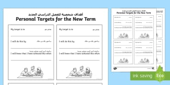 Personal Targets for the New Term Worksheet / Activity Sheet Arabic/English - Personal Targets, New Term, Worksheet / Activity Sheet, Worksheet, personal growth, EAL, Arabic
