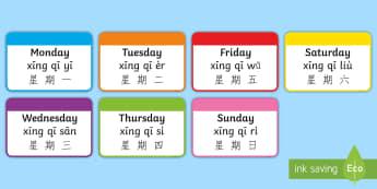 Days of the Week Flashcards English/Mandarin Chinese/Pinyin - Days of the Week Flashcards - days, week, flashcards, cards, days of the wek, days pf the week, days