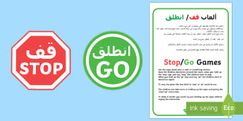 Stop Go Game Arabic/English - Stop Go Game - stop, go, instructions, instruction game, games,Arabic-translation