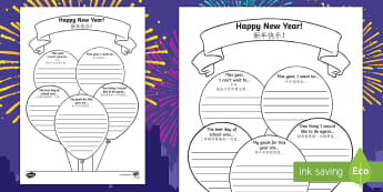 Happy New Year Activity Sheet English/Mandarin Chinese - worksheet, happy new year, happynewyear, new yeAT, NEW YAR, new yeart, EAL
