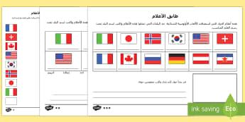 نشاط متمايز لمطابقة الأعلام مع اسم البلد للمرحلة الأساسية الأولى  - جغرافية، علم، دول، بلدان، ألعاب أولومبية، نشاط,Arabic