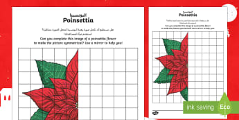 KS2 Poinsettia Activity Sheet Arabic/English - christmas, flower, tradition, traditional, mexico, maths, symmetry, reflection, worksheet,Arabic-tra