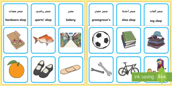 Shopping Cards Arabic/English - shopping, cards, hobbies, past times, games, pair work