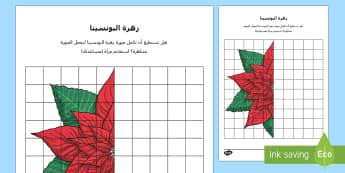ورقة نشاط زهرة البونسيتا - نبتة الميلاد، زهرة البونسيتة، البونسيتا، القنصل العرب