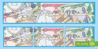 لوحة حائط استخدام النقود في الإمارات  - الإمارات، النقود، الدرهم، لوحة حائط، عربي، حساب، رياض