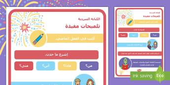 ورقة دعم عن الكتابة السردية: تلميحات مفيدة  Arabic / العربية - المرحلة الأولى، تسلسل الكتابة، كلمات الوقت، كتابة سرد