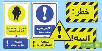 ملصقات تحذيرات لعب دور في سفينة فضائية