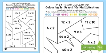 Mixed Colour by 2s, 5s and 10s Multiplication Activity Sheet Arabic/English - Mixed Colour by 2s, 5s and 10s Multiplication Activity Sheet - colour, colour by, 5, 2, 10, multipli