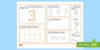 UAE EYFS Number 3 Mat Activity Arabic/English - UAE EYFS Maths General, maths, math, numbers, number formation, UAE, number concepts, EYFS, number r