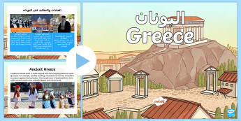 Facts About Greece: Information PowerPoint Arabic/English - Europe, Greece, Athens, Mediterranean, climate, coastline, islands, population, tourism, tourists, W