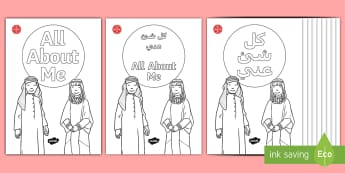 Middle East All About Me Activity Booklet - Back To School, First Day, New School, UAE, Dubai, New Class, Writing Task, Holiday Writing